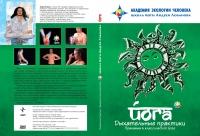 """""""Дыхательные практики"""" DVD-диск"""