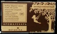 АНТИЦЕЛЛЮЛИТНЫЙ набор эфирных масел