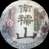 Шен Пуэр Нань Но (Лю Да Ча Шань)