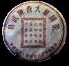 Шу Пуэр Гань Цан Чжи Сян