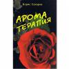 Ароматерапия (5-ое изд)