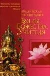 Брошюра Буддийская иконография: Будды, Божества, Учителя
